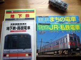 電車の本〜