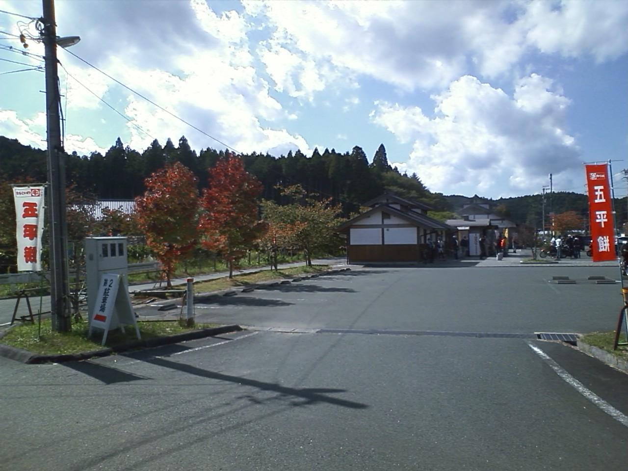 20121020手作り村.jpg