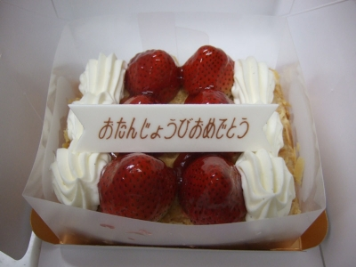 ハロのケーキ