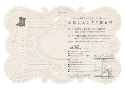 「倉敷ジェンヌの雑貨旅」2009年11月27日(金)・28日(土)