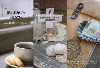 「紙とお菓子と和カフェ」初夏のゆるりカワイイ詰め合わせ