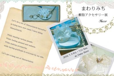 2010 樹脂アクセサリー展〜まわりみち〜