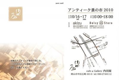 10/16(土)-17(日)10:00〜18:00
