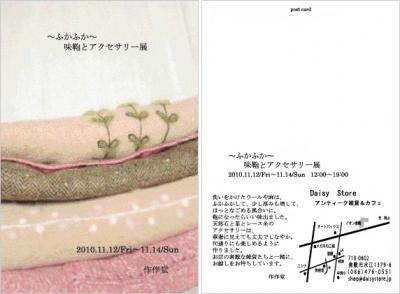 作作堂さん個展「〜ふかふか〜味鞄とアクセサリー展」DM