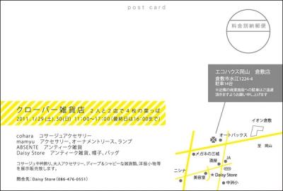 2011.1/29(土)・30(日)11:00〜17:00(最終日は16:00まで)