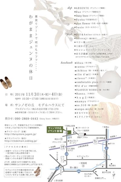わがままジェンヌの休日 11月3日(木・祝日)・4日(金)