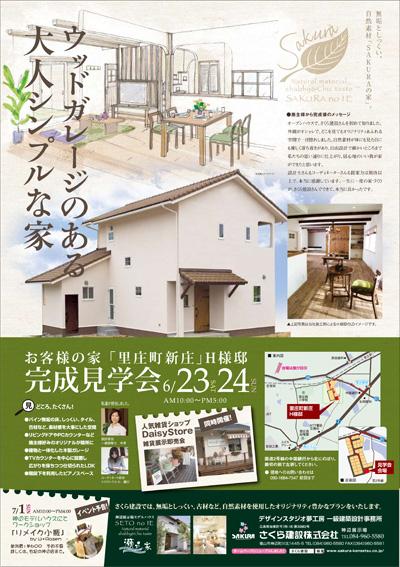 お客様の家完成見学会6/23・34 AM10:00〜PM5:00