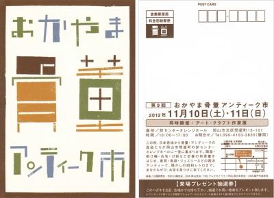 2012年11/10(土)・11(日) おかやま骨董アンティーク市
