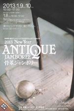 骨董ジャンボリー 2013年1月8〜10日 東京ビックサイト