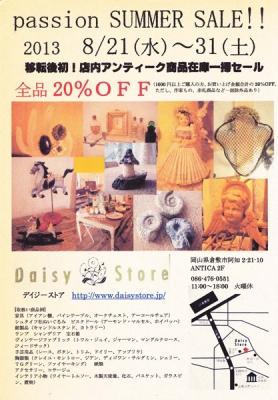 passion Summer Sale 2013年8月21日〜31日