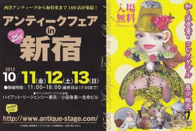 アンティークフェアin新宿 2013年10月11・12・13日