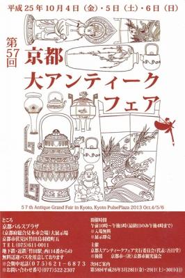 第57回京都大アンティークフェア 2013年10月4・5・6日
