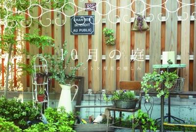 2013年10月16日(水) 〜 21日(月)10月の庭 Jardin en Octobre