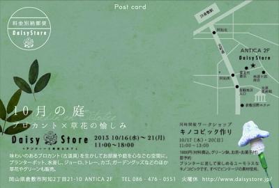 2013年10月17日(木)・20日(日)キノコピック作りワークショップ