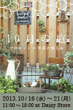 2013年10月16日(水)〜21日(月)10月の庭 Jardin en Octobre