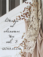 2013年11月4日(月・祝)hitosaji no shiawase ten vol.3