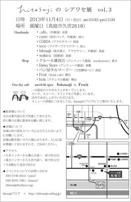 2013年11月4日(月・祝)hitosaji のシアワセ展 vol.3