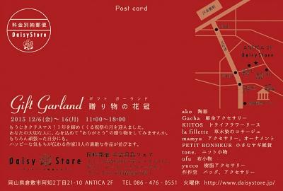 Gift Garland〜贈り物の花冠〜2013年12/6(金)〜16(月)