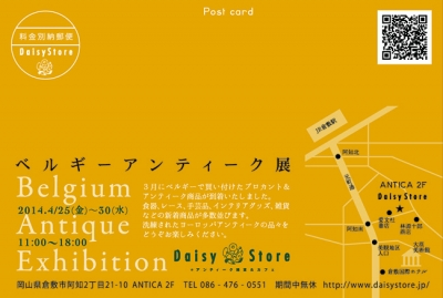 ベルギーアンティーク展 2014年4月25日(金)〜30日(水)