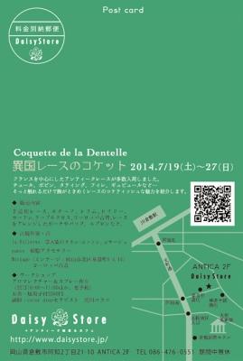 異国レースのコケット 2014年7/19(土) 〜 27(日)