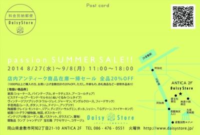 2014年8/27〜9/8 passion SUMMER SALE!!