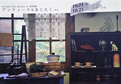2014年10月24(金)・25(土) アンティークな冬じたく