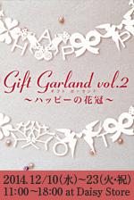 ハッピーの花冠 2014 12/10(火)〜23(火・祝日)
