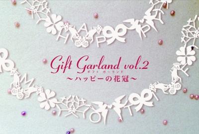 Gift Garland vol.2〜ハッピーの花冠〜