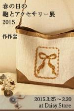 作作堂 春の日の鞄とアクセサリー展2015 2015年3月25日〜30日