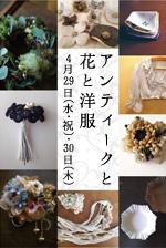 2015年4月29日(水・祝日)・30日(木)アンティークと花と洋服