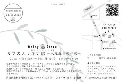 2015年07月15日〜20日 ガラスとリネン展〜木洩れ日の午後〜