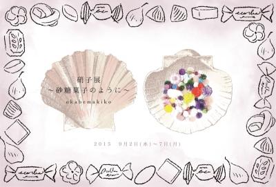 2015年9月2日(水)〜7日(月) 硝子展〜砂糖菓子のように〜okabemakiko