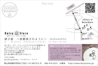2015年9月2日(水)〜7日(月) ガラス作家・オカベマキコさんの作品展