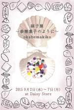 2015年9月2日(水)〜7日(月) 硝子展〜砂糖菓子のように〜okabemakiko at Daisy Store