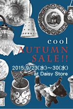 cool AUTUMN SALE!! 店内アンティーク商品在庫一掃セール 2015年9月23日(水)〜30日(水)