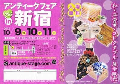 アンティークフェアin新宿 2015年10月9日〜11日