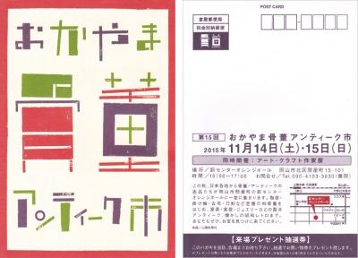 20015年11月14日(土)・15日(日)おかやま骨董アンティーク市