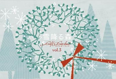 Gift Garland vol.3 〜雪降る森〜