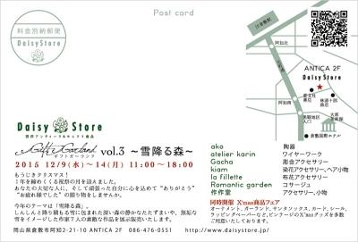 2015年12月9日〜14日Gift Garland vol.3 〜雪降る森〜