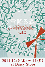 Gift Garland vol.3 〜雪降る森〜 2015. 12/9(水)〜14(月) at Daisy Store