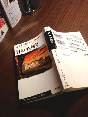 カズオ・イシグロの文庫本