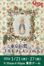 2016年1月21日(木)〜27日(水)第15回東京国際キルトフェスティバル