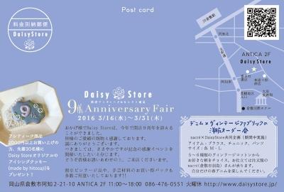 2016.3/16(水)〜3/31(木)9th Anniversary Fair  周年祭