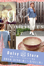 2016.3/16(水)〜3/31(木)9th Anniversary Fair at DaisyStore