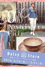 2016.3/16(水)〜3/31(木)9th Anniversary Fair at DaisyStore
