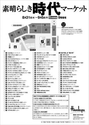 2016年8月31日〜9月5日 素晴らしき時代マーケット会場地図