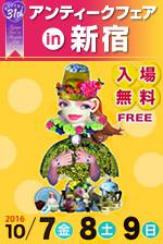 第31回アンティークフェアin新宿 2016年10月7〜9日