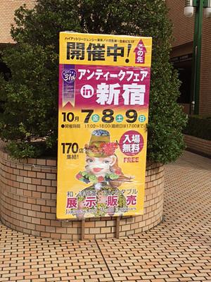 第31回アンティークフェアin新宿の看板