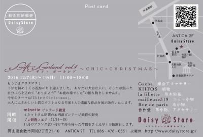 2016年12月7日(水)〜19日(月)Gift Garland Vol.4