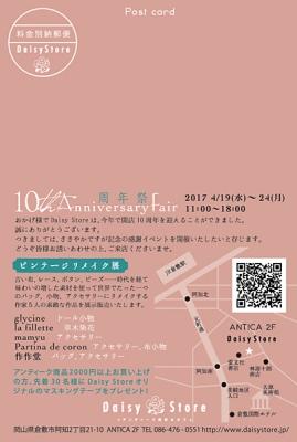 2017年4月19日(水)〜24日(月)10th Anniversary Fair(Daisy Store 10周年祭)
